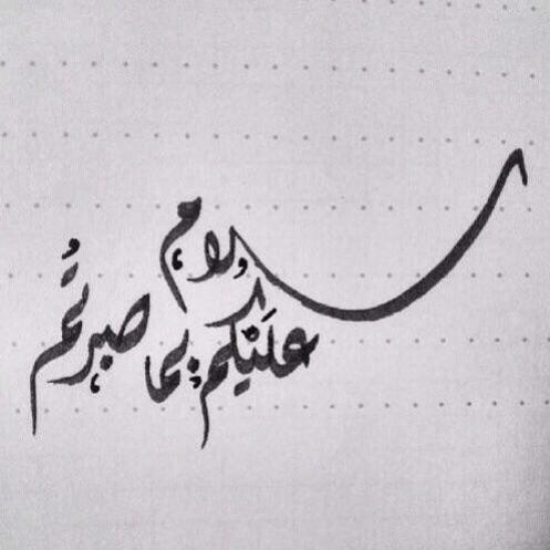 جزاء الصبر Islamic Art Calligraphy Calligraphy Words Islamic Calligraphy