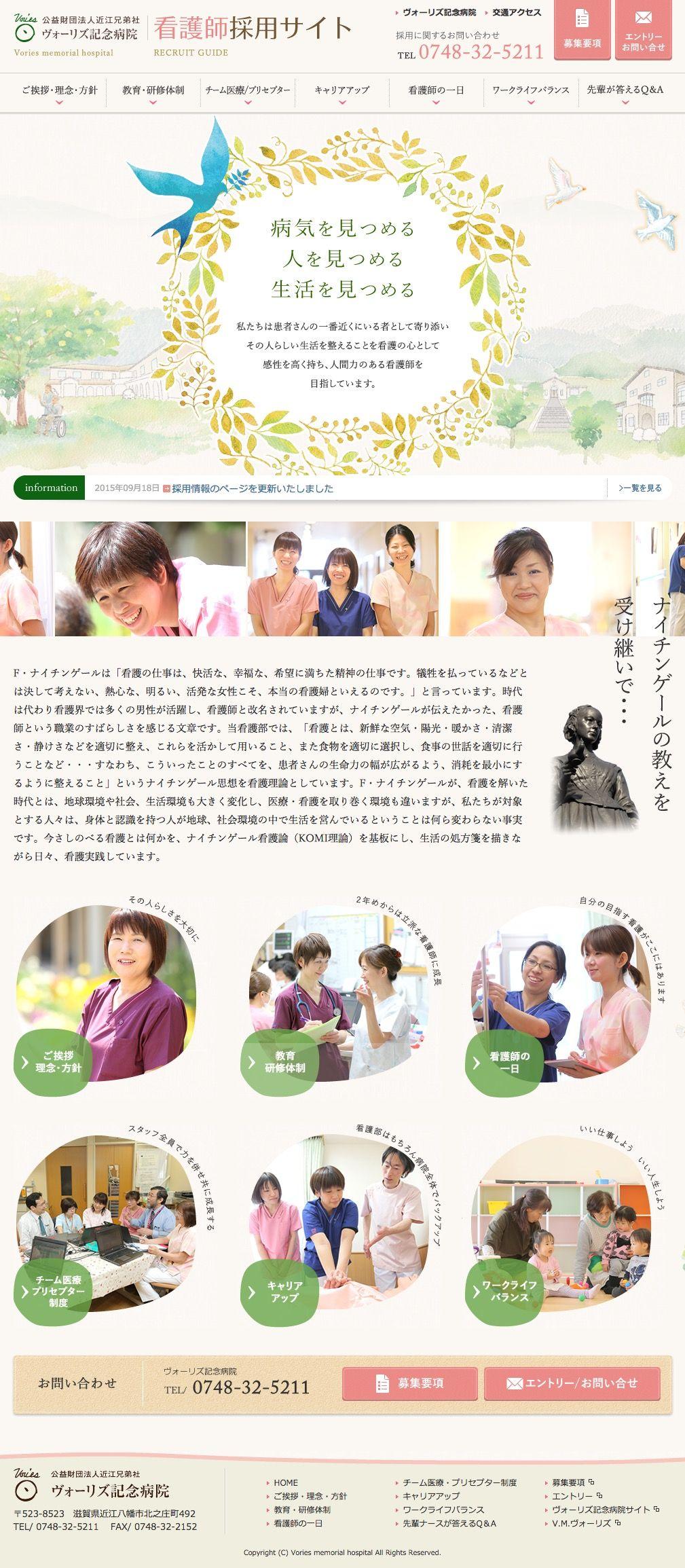 ヴォーリズ記念病院 看護師採用サイト | 看護部 ホームページデザイン