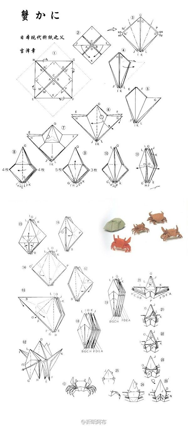 Origami Crab Diagrams Paper For More Photos And Tutorials Of His Cool Star War