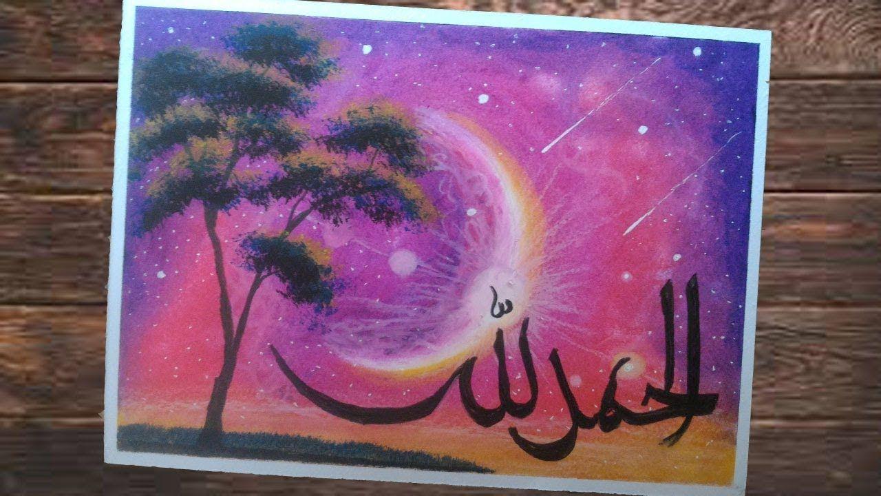 Cara Membuat Kaligrafi Kontemporer Alhamdulillah Tehnik Menggambar Den Seni Lukisan Pastel