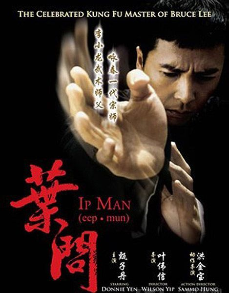 f3dab74e48c [SP Wing Chun] Movies like Ip Man and Ip Man 2 should be watched again and  again for its choreography!