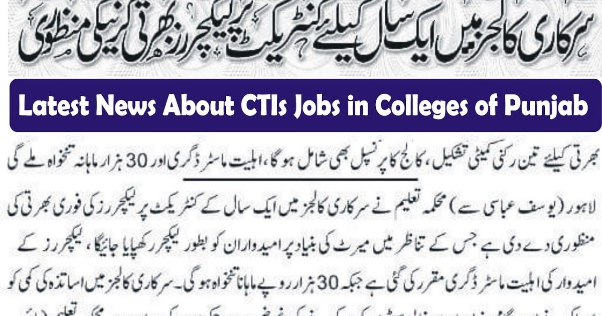 Latest News About CTIs Jobs in Pakistan Colleges of Punjab