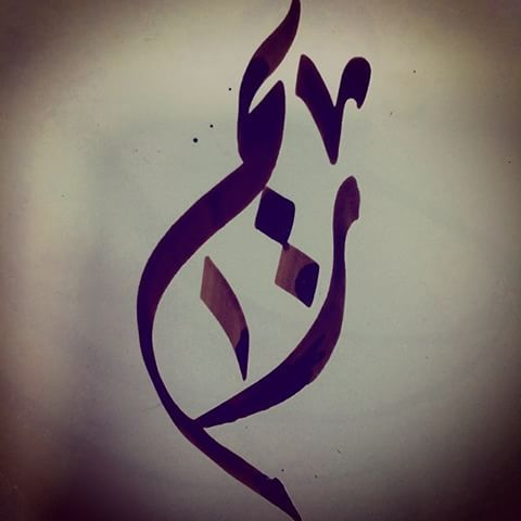 Pin By Reem Alfozan On Things To Wear Arabic Calligraphy Art Islamic Art Painting Crafts