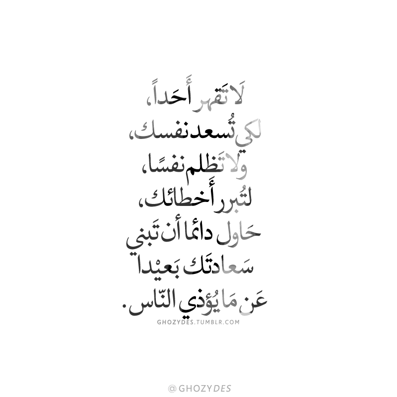 Arabic Quotes اقتباسات لا تؤذي الناس Ghozydes Words Quotes Islamic Inspirational Quotes Quotes