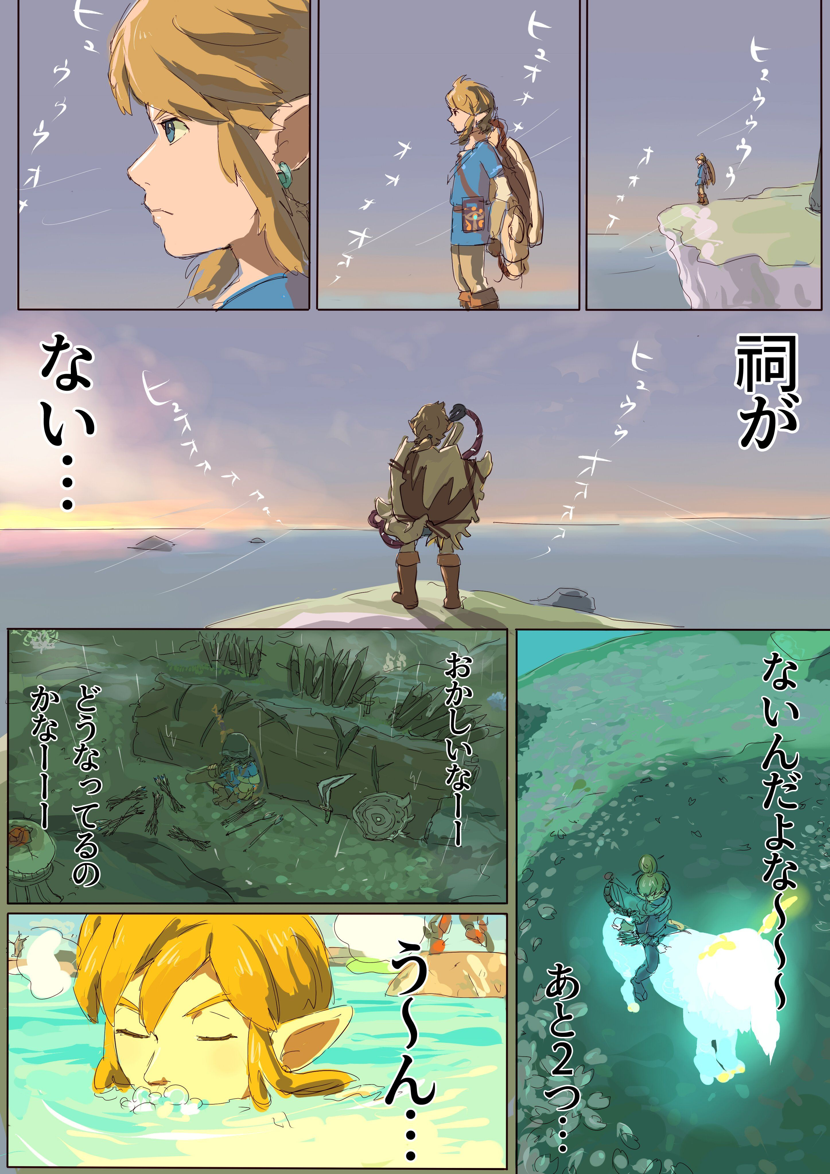 Pin by ウォルフ on Link ♡ >w< | Legend of zelda, Legend of zelda ...