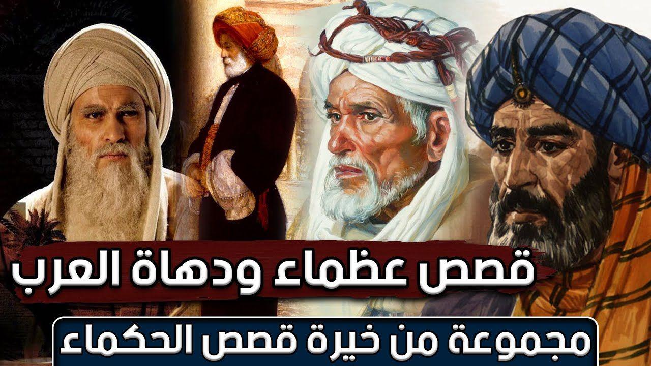 قصص عظماء ودهاة العرب مجموعة من خيرة قصص الحكماء مقطع مجمع Youtube Movie Posters Poster Movies