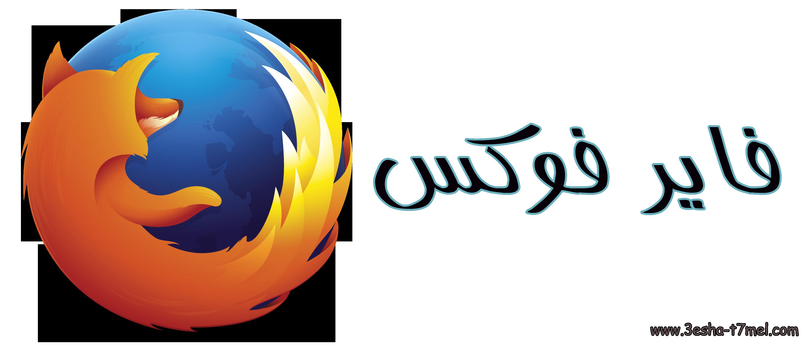 تحميل برنامج فايرفوكس للكمبيوتر اخر اصدار 2019 Download