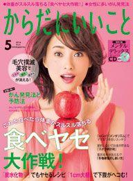 女性美容情報雑誌 「からだにいいこと」 35歳からの美乳作り バストを使わないバストアップエクササイズ 監修させていただきました。  約5ページの特集です! 是非ご覧ください!