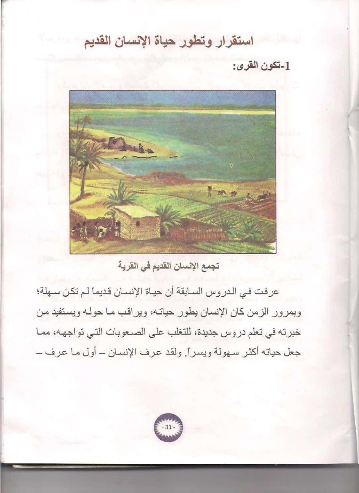 كتاب التاريخ للصف الرابع Book Cover Books Cover