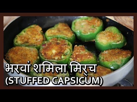 stuffed stuffed capsicum recipe in hindi by healthy kadai https capsicum recipesvegetable dishesindian forumfinder Image collections