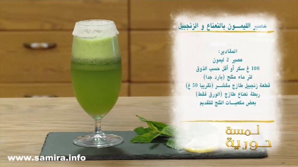 Samira Tv اللبن الزبادي الرايب أرز بالخضر عصير الليمون بالنعناع و الزنجبيل Cooking Recipes Glassware Jam