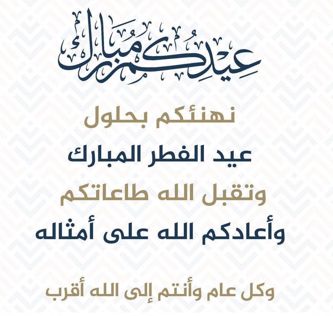 Pin By Mohsen Ragab On عيدكم مبارك Ramadan Duaa Islam Eid Mubarak