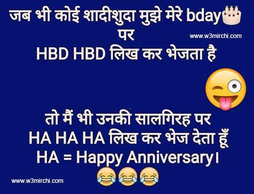Anniversary Joke In Hindi Jokes Hindi Jokes Jokes In Hindi