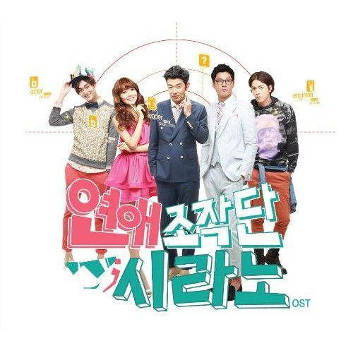 The one like you (dating agency cyrano ost) - jessica (snsd)