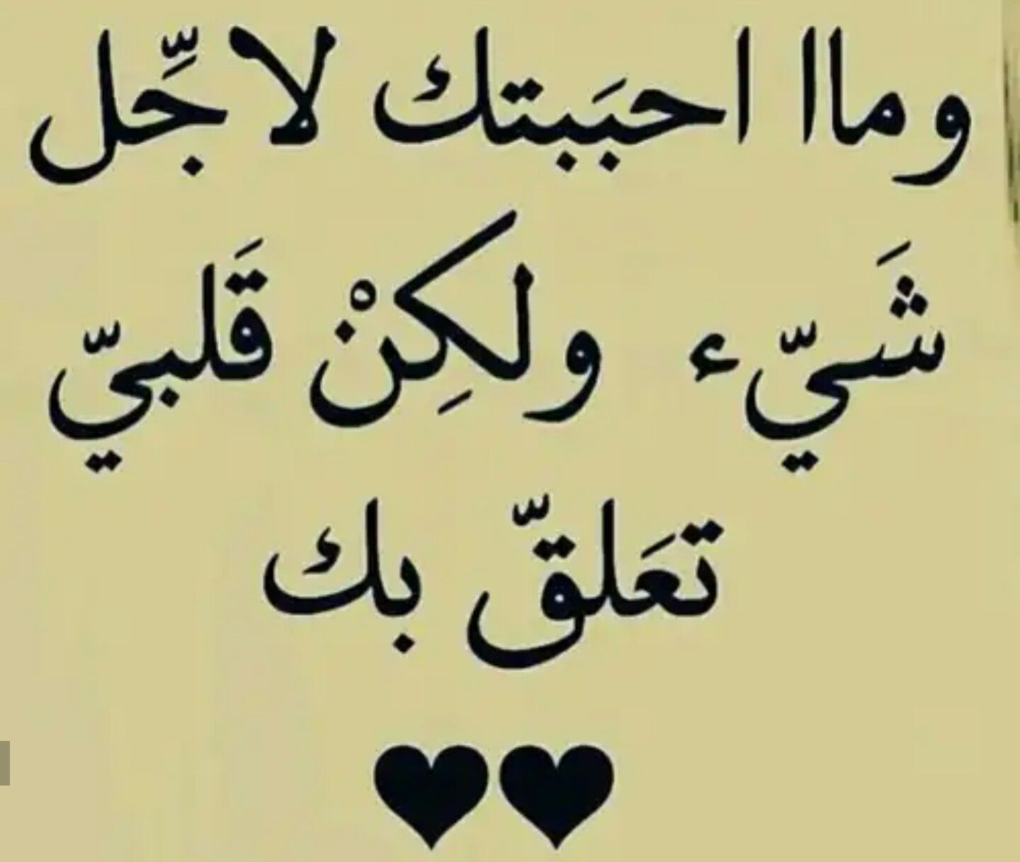 Pin By Houda Ch On Quotes Quotes Arabic Quotes Art Wallpaper