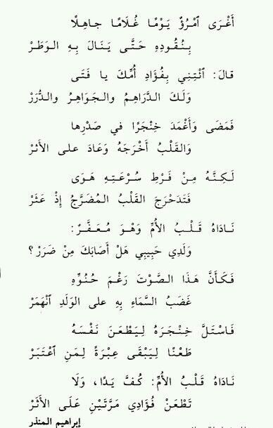 ابراهيم منذر Beautiful Arabic Words Arabic Love Quotes Arabic Poetry