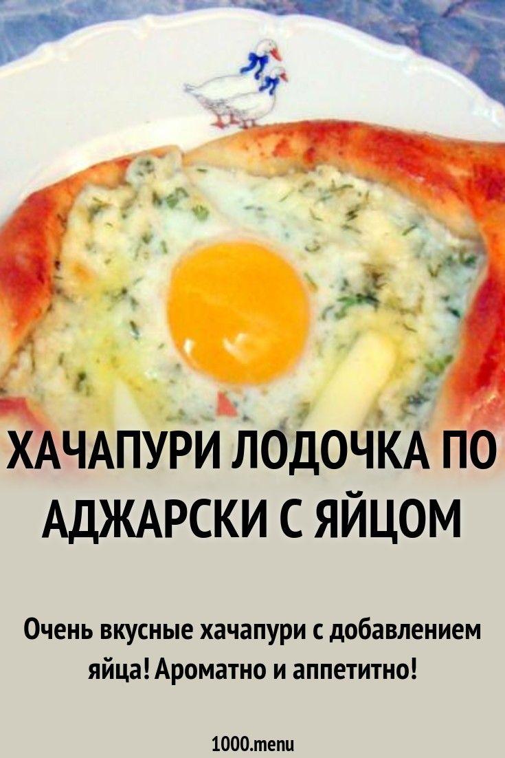 Хачапури лодочка по-аджарски с яйцом | Рецепт | Идеи для ...