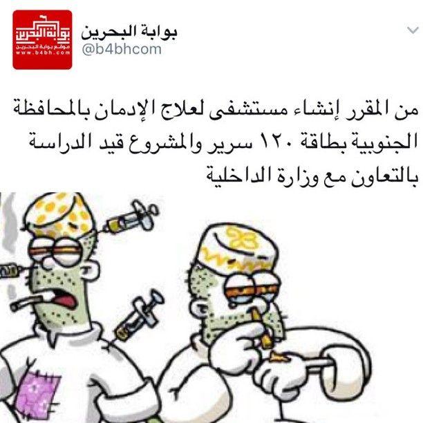 جهود طيبة يشكرون عليها وان شاء الله نشوف المستشفى جاهز بالسنوات القادمة فعاليات البحرين Bahrain Events السياحة Comics Fictional Characters Character