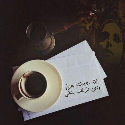 فيروز إذا رجعت بجن تصميم تصميمي تصاميم كلام كلمات انستا انستغرام انستقرام انستقرامي عربي بالعربي Nabil Morning Greetings Quotes Lovely Quote Morning Greeting
