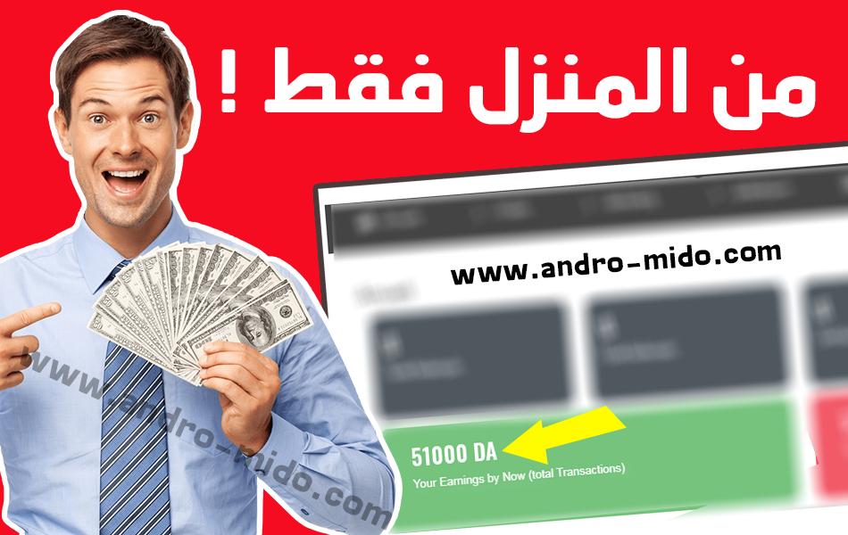 Pin On الربح من الانترنت في الجزائر