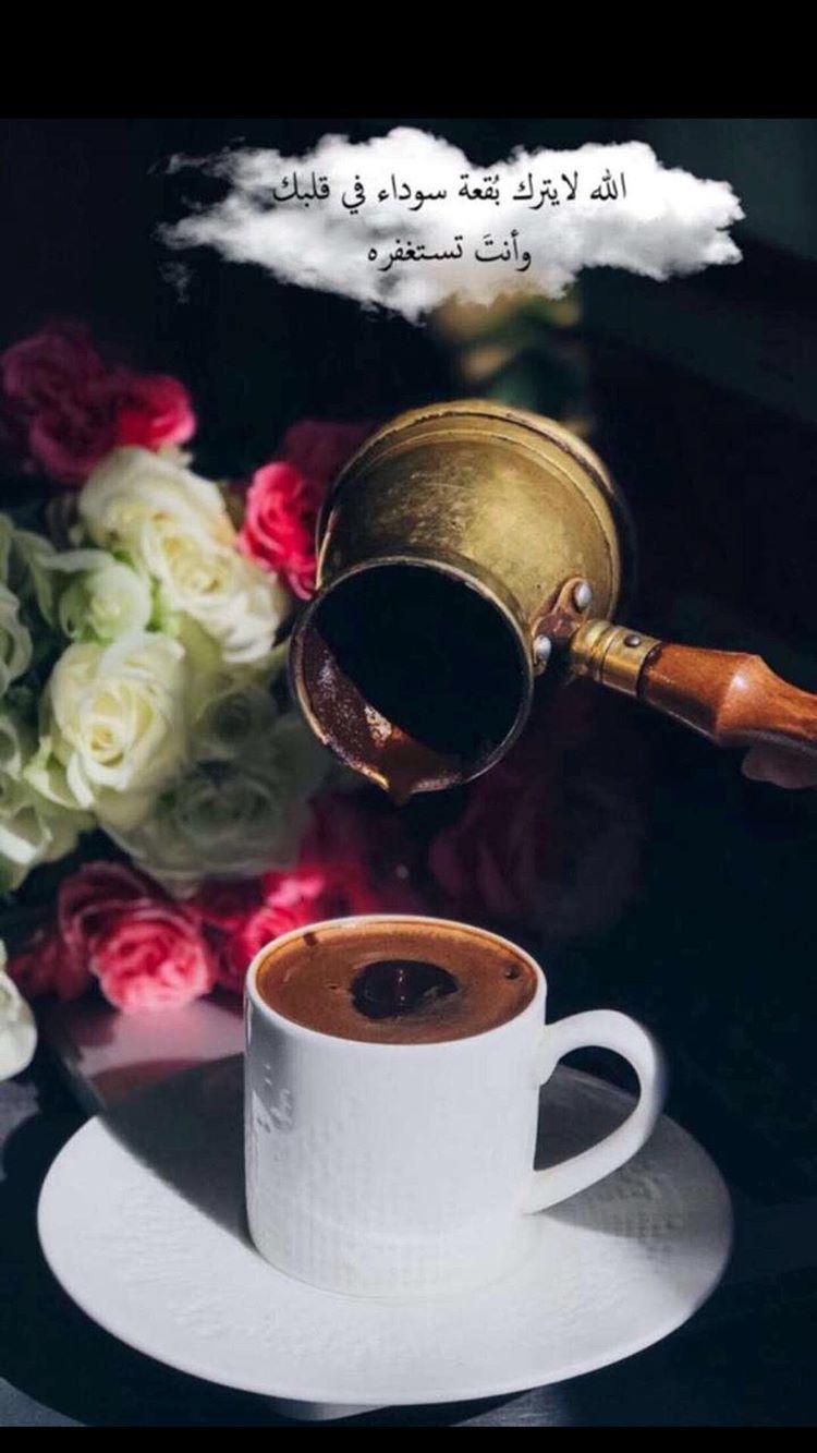 Pin By خہجہل آلہ ورد On دعاء Coffee Flower Coffee And Books Coffee Lover