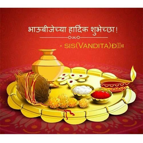 Write Own Name On Bhai Dooj Ki Hardik Shubhkamnaye #navratriwishes Write Own Name On Bhai Dooj Ki Hardik Shubhkamnaye #navratriwishes