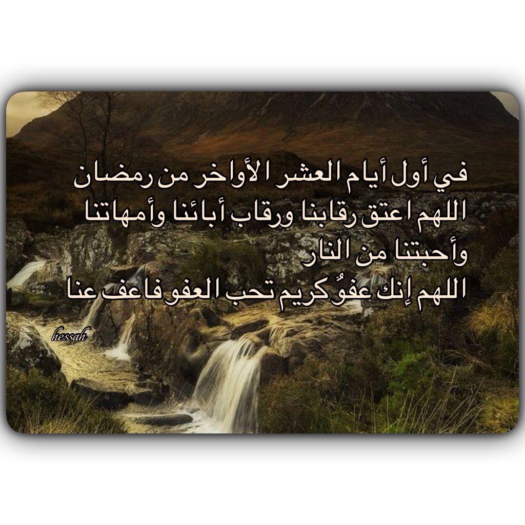 Pin By Hessah Alsudairy On يارب أدعيه وأذكار Ramadan Screenshots Lockscreen