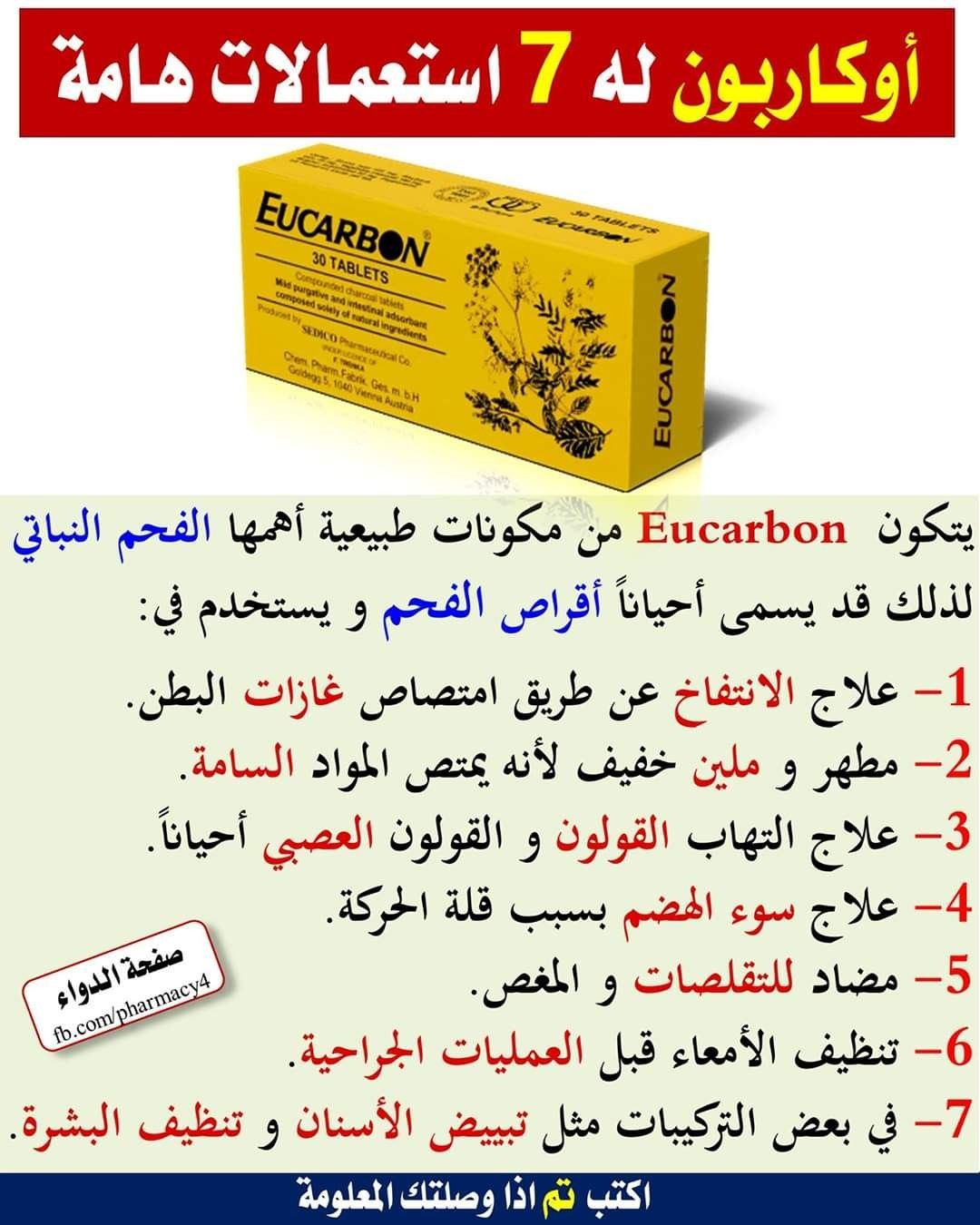Pin By Lolo On Medicine الدواء Health Fitness Nutrition Health Facts Health Fitness Food