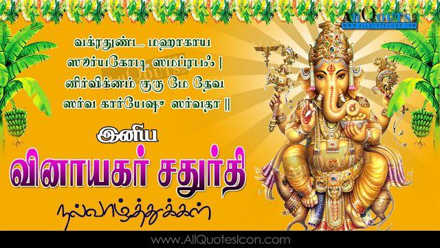 Tamil Quote Happy Ganesh Chaturthi Wishe Hd Wallpaper Nice Lord Pic Vinayaka Wishes Essay On Ganesha