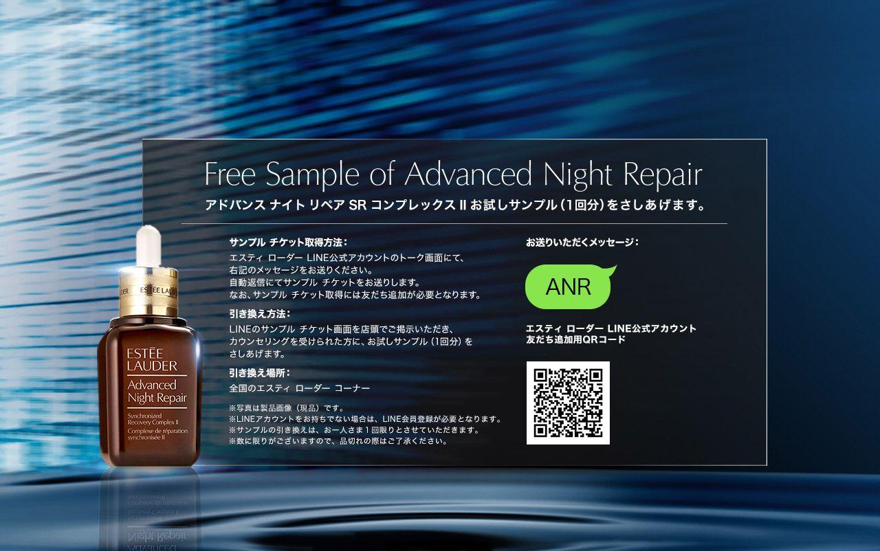 アドバンス ナイト リペア Advanced Night Repair エスティ ローダー公式オンライン ショップ   エスティ ローダー公式オンライン ショップ