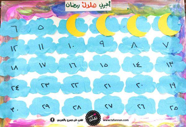 تفن ـن فن ومرح بالعربي أخبرني هلال رمضان نشاط رمضاني يومي Ramadan Blog Blog Posts