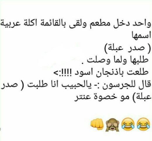 Pin By B Gharaibeh On Arabic Funny Stuff Funny Arabic Quotes Arabic Funny Quotes
