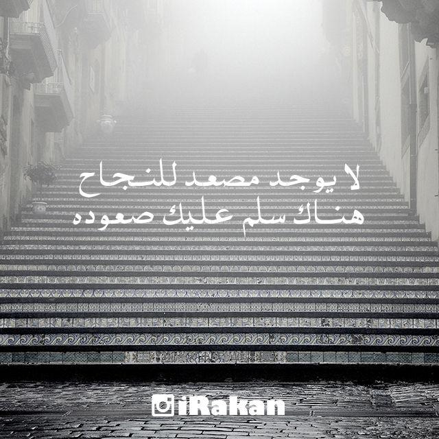 راكان المعطش Irakan Instagram Photos And Videos Life Quotes Motivational Quotes Positive Notes