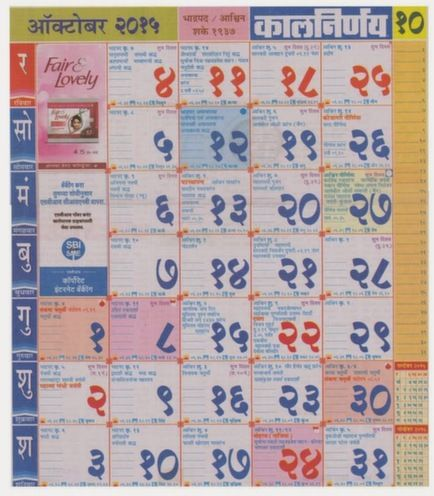 Download 2015 Kalnirnay Calender Pdf In Marathi Language Indian Astrology June 2019 Calendar 2019 Calendar Calendar Template