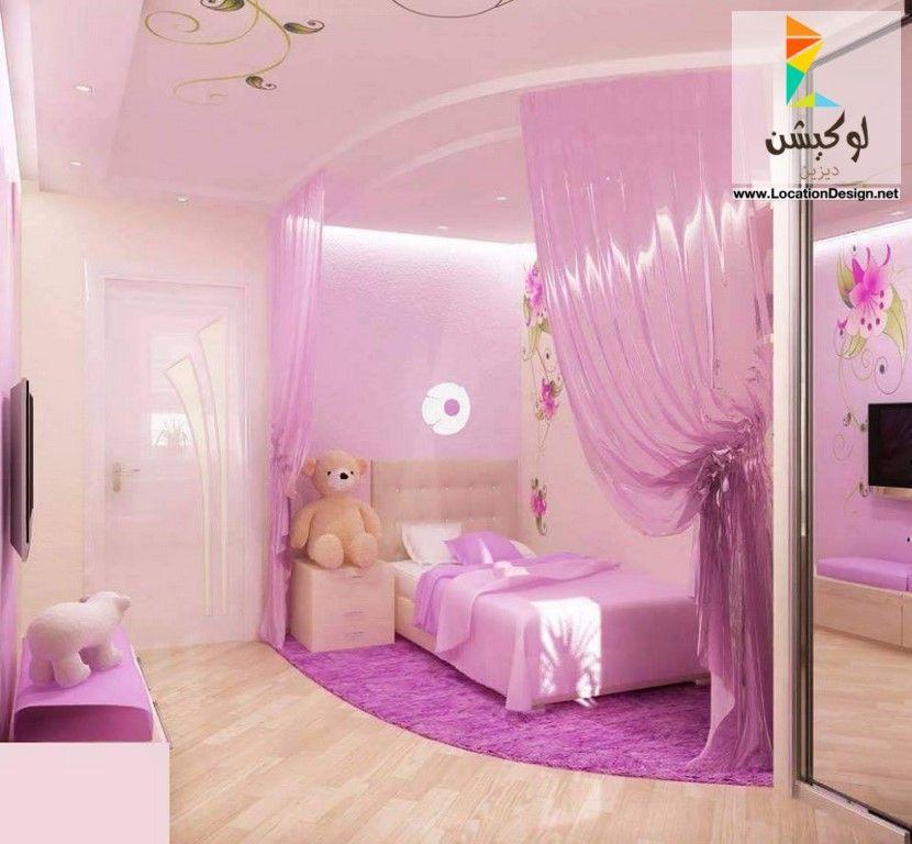 احدث كتالوج صور ديكورات غرف نوم اطفال 2017 2018 للأولاد و البنات لوكشين ديزين نت Girly Bedroom Colors Pink Bedroom Design Girly Bedroom