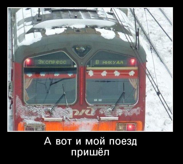 Картинки приколы про поезд