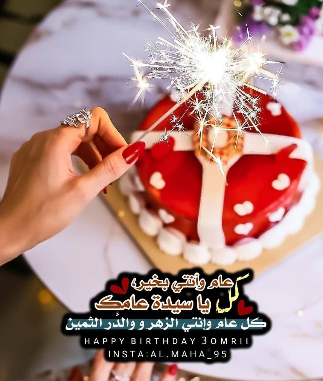 Pin By سيدة الالقاب On Happy Eid Birthday Qoutes Bridal Shower Cupcakes Happy Eid