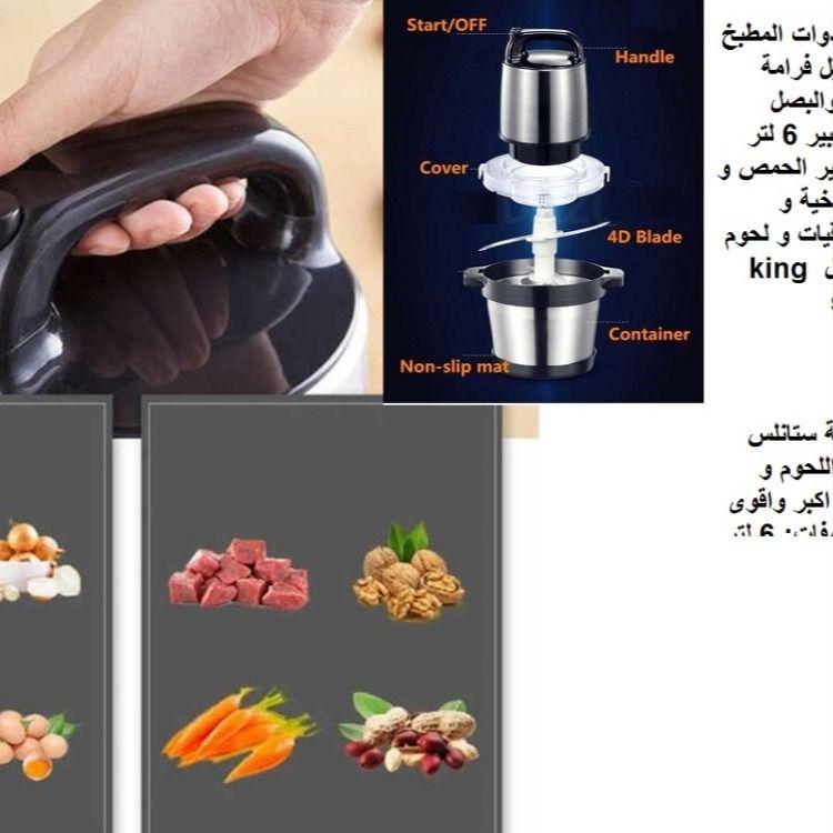 مفرمة كهربائية سعة 6 لتر ادوات المطبخ الفرامة العملاقة ستانليس ستيل فرامة الملوخية والورقيات واللحوم