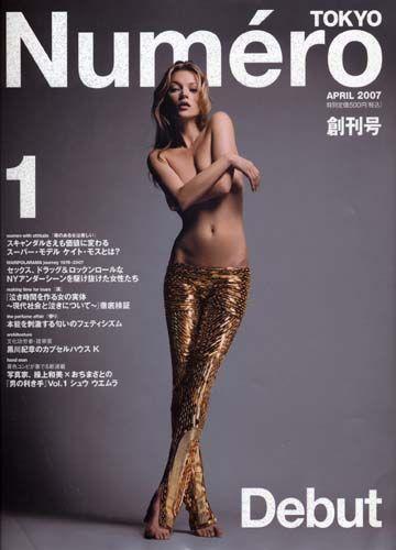 Think, that nude japanese fashion magazines