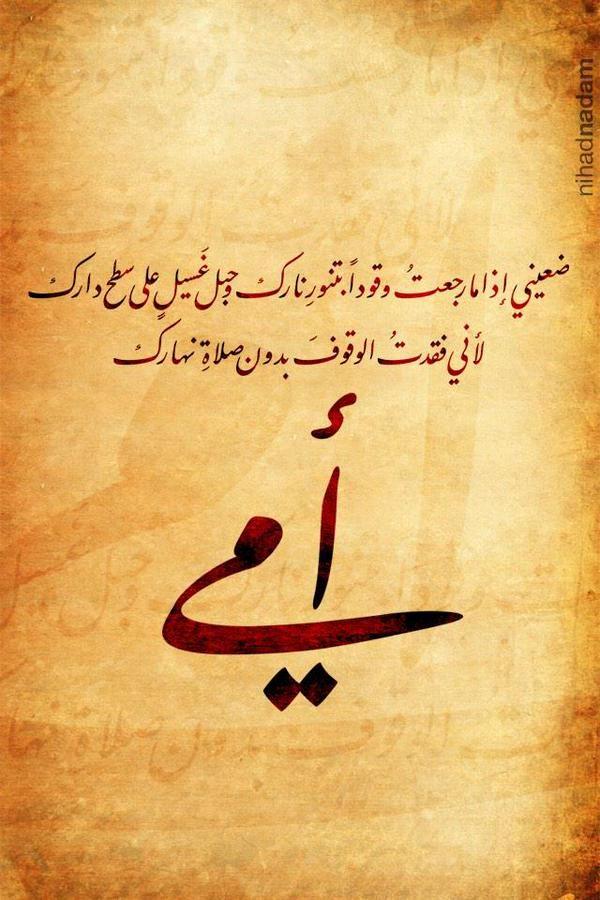 أحن إلى خبز أمي محمود درويش Iphone Wallpaper Cool Words Words