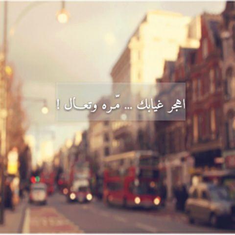 صور حزينه عن الغياب والفراق Sowarr Com موقع صور أنت في صورة Funny Arabic Quotes True Words Arabic Quotes