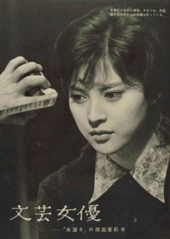 Okada Mariko Tumblr Japanese Film Girls In Love Magazine Japan