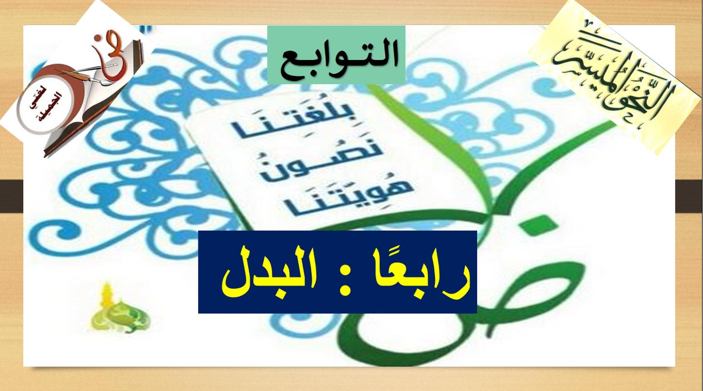 بوربوينت درس التوابع والبدل للصف الحادي عشر مادة اللغة العربية Novelty Sign Arabic Calligraphy Calligraphy