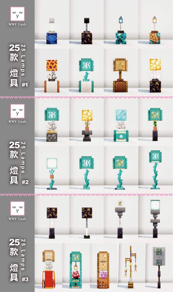 Minecraft|🪑25款燈具製作技巧和想法|25 Lamps Build Hacks and I