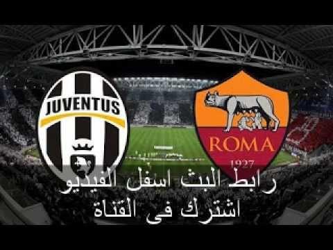 مشاهدة مباراة روما ويوفنتوس بث مباشر الدورى الايطالى يلا شوت Sport Team Logos Juventus Logo Youtube