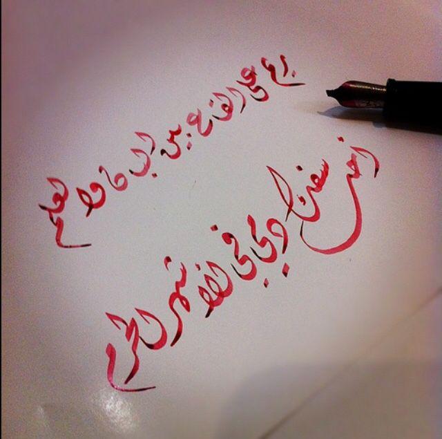 ريم على القاع بين البان والعلم أحل سفك دمي في الأشهر الحرم My Geography Teacher Says This Every Time He Says My Name In Attendan Arabic Quotes Quotes Doodles