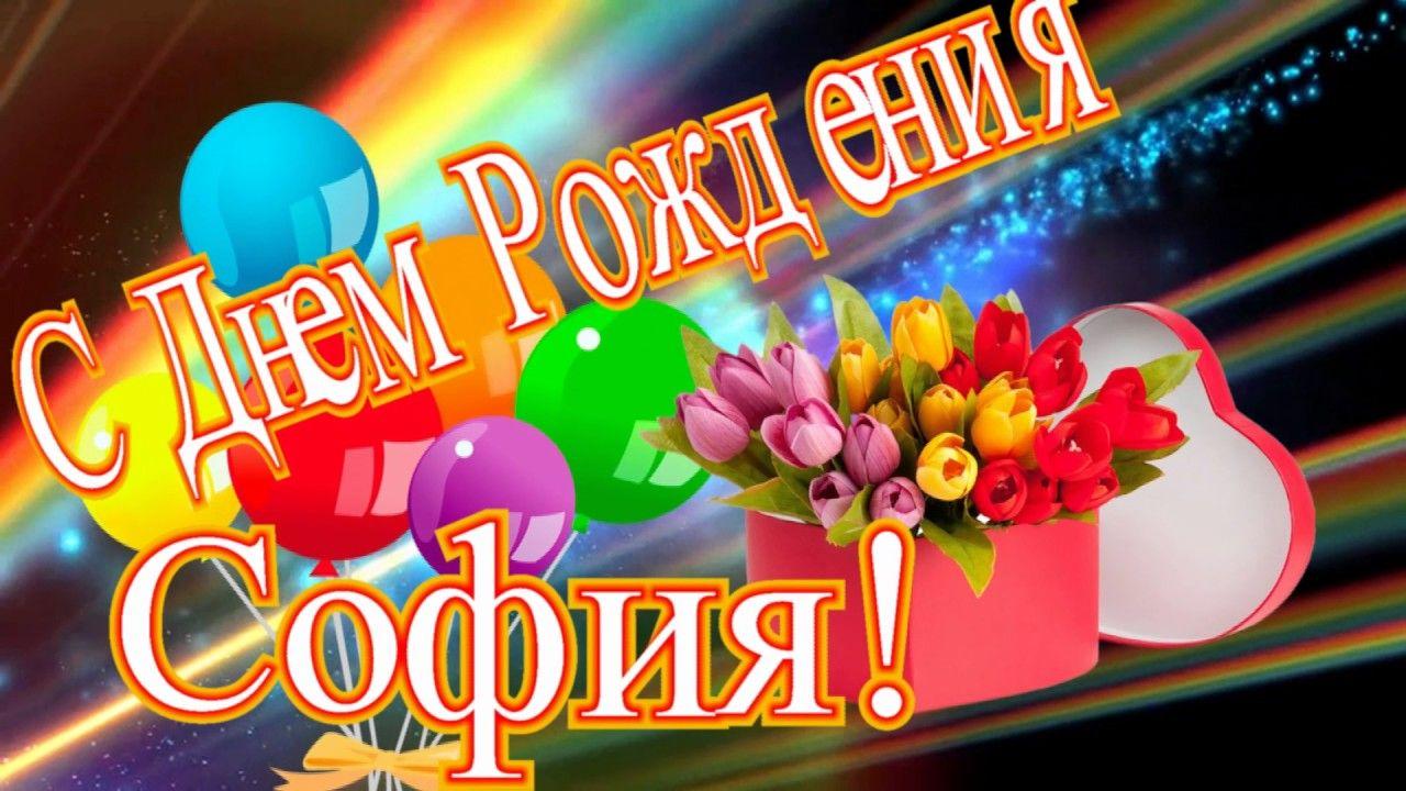 Картинки «С днем рождения, София!» (36 фото) | С днем ...