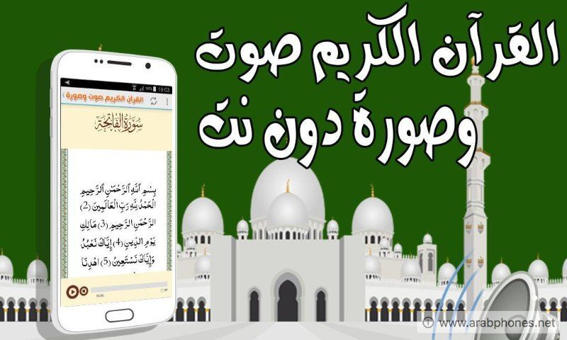 تحميل تطبيق القران الكريم كامل بالصوت للاندرويد بدون انترنت Quran Taj Mahal Landmarks