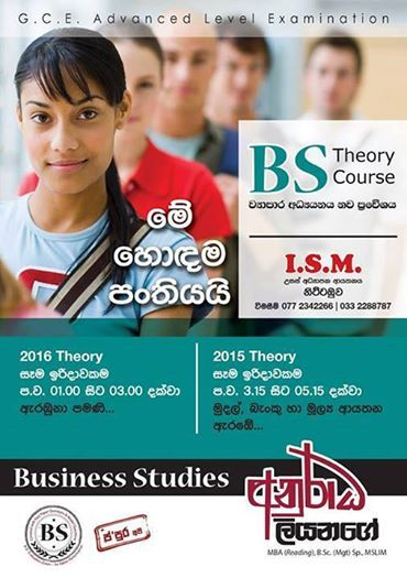 Gampaha District: Nittambuwa: A/L Business Studies Tuition Classes  Conducted by Mr. Anuragha Liyanage 0772342266  Visit www.tuitionlanka.lk for more details