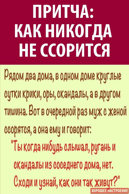 Pritcha Kak Nikogda Ne Ssoritsya Inspirational Words Words Life Rules